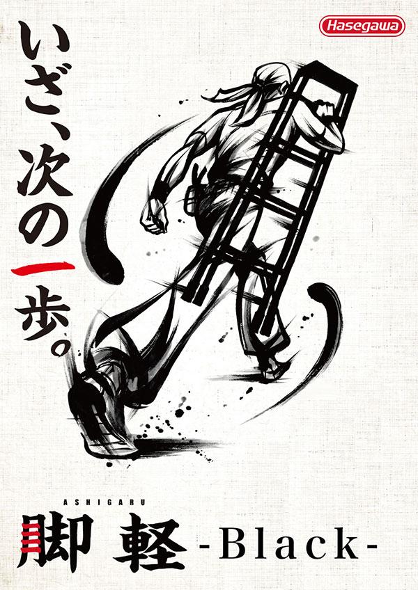脚軽〜ASHIGARU〜ブラック!軽さと丈夫さを両立させた、プロ仕様の脚立、新提案!「いざ、次の一歩。」