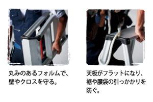 丸みのあるフォルムで、壁やクロスを守る。天板がフラットになり、裾や腰袋の引っかかりを防ぐ。