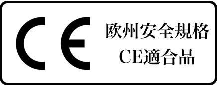 CE規格適合品画像