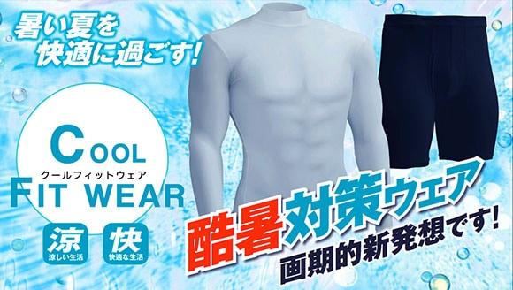 暑い夏を快適に過ごす!Cool Support 涼(涼しい生活)快(快適な生活)酷暑対策ウェア!画期的新発想です!