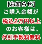 購入金額2万円以上は代引き手数料無料!案内バナー