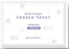 極寒保冷剤-18℃タイプ商品画像