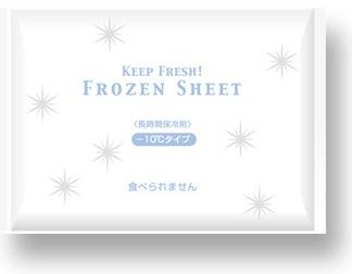 家庭用極寒保冷剤-10℃