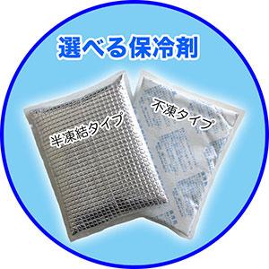 選べる2種類の保冷剤の画像
