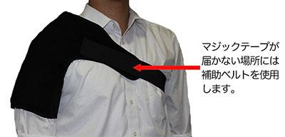 アイシングサポーター装着例、肩の画像