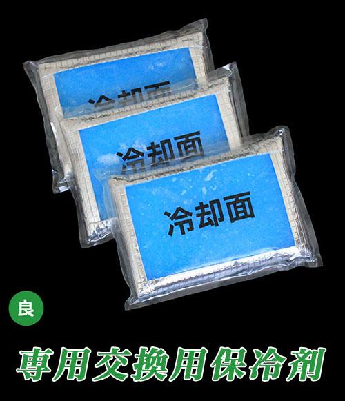 交換用ハード保冷剤 メニュー画像