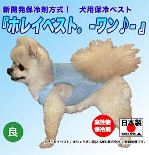 犬用保冷ベスト「ホレイベスト-ワン-」