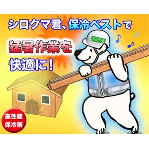 ホレイベストV2【現場作業の熱中症・暑さ対策に!】