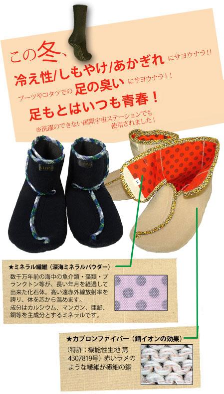 この冬、冷え症/しもやけ/あかぎれにサヨウナラ!! ブーツやコタツでの足の臭いにサヨウナラ!! 銅繊維靴下「足もとはいつも青春!」 国際宇宙ステーションで使用されました!