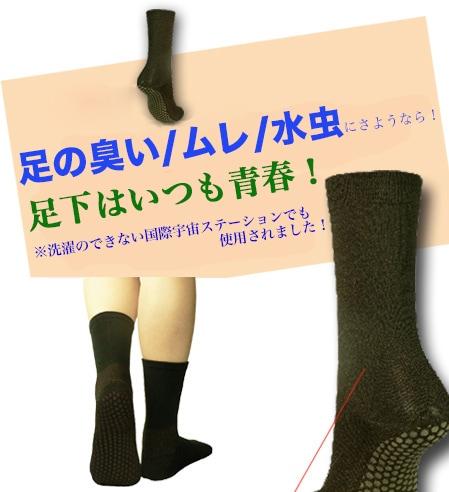 足の臭い/ムレ/水虫にサヨウナラ!! ブーツや皮靴の足の臭いにサヨウナラ!! 銅繊維靴下「足下はいつも青春!」 国際宇宙ステーションで使用されました!