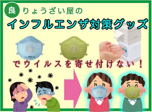 りょうざい屋のインフルエンザ対策グッズでウイルスを寄せ付けない!