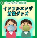 りょうざい屋のインフルエンザ対策グッズ