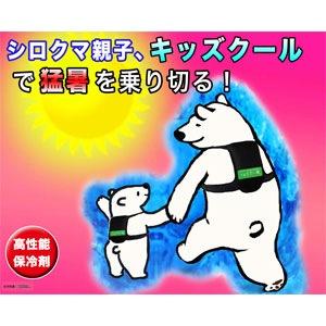 【子どもを暑さから守る!】クールウェア・「キッズクール」