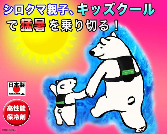 シロクマ親子、キッズクールで猛暑を乗り切る!!