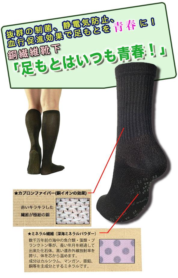 抜群の制菌、静電気防止、血行促進効果で足もとを青春に!銅繊維靴下「足もとはいつも青春!」