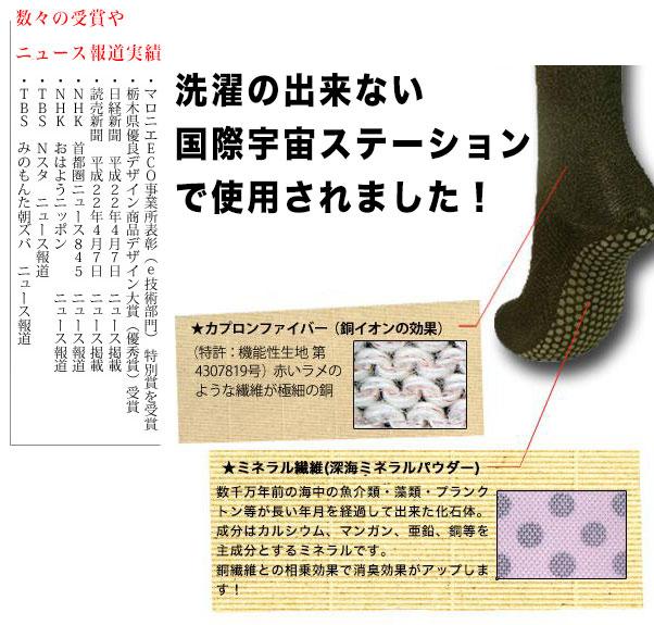 足の臭い/ムレ/水虫にサヨウナラ!! 安全靴や皮靴の足の臭いにサヨウナラ!! 銅繊維靴下「足もとはいつも青春!」 国際宇宙ステーションで使用されました!