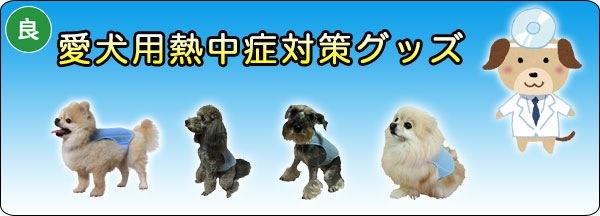 愛犬用熱中症対策グッズのバナー