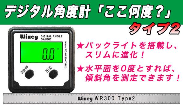 デジタル角度計「ここ何度?」タイプ2