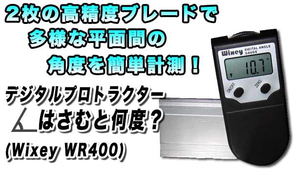 2枚の高精度ブレードで多様な平面間の角度をカンタン計測! デジタルプロトラクター『はさむと何度?』(Wixey WR400)