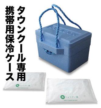 タウンクール専用携帯保冷ケース