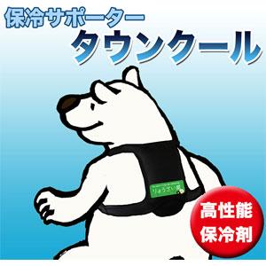 タウンクールV2【節電でエアコン制限中の室内でも快適!】