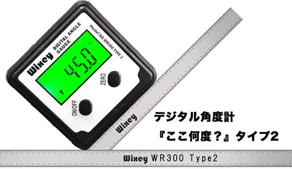 デジタル角度計「ここ何度?」タイプ2(Wixey WR3001 Type2)