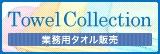 タオル専門広場!!