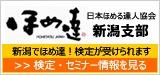 ほめ達 日本ほめる達人協会 新潟支部