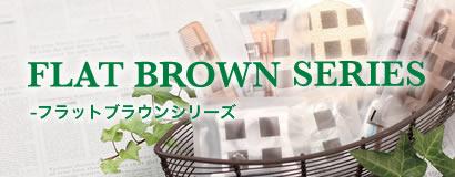 フラットブラウンシリーズ
