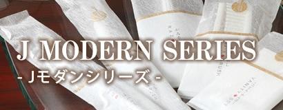 Jモダンシリーズ