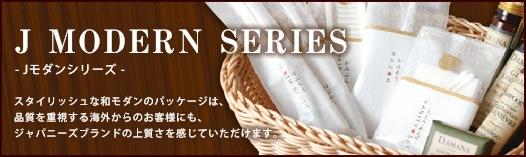 1月 Jモダンシリーズ