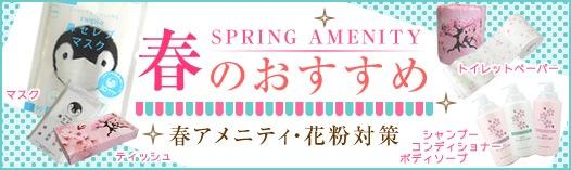 03月 春のおすすめ