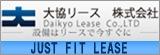 大協リース株式会社