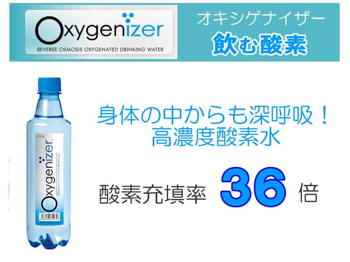 オキシゲナイザー 飲む酸素水