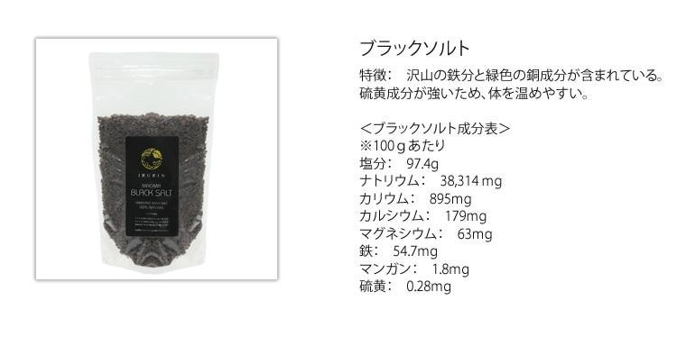 ヒマラヤ岩塩バスソルト(ブラック)1kg