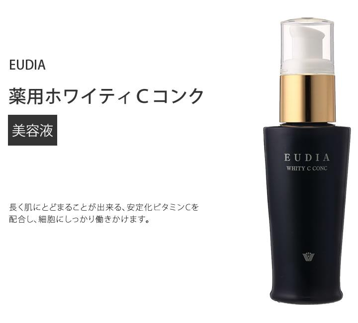 エウディア薬用 Cコンク(美容液)