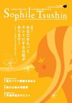 ソフィール通信 vol.36春号