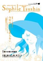 ソフィール通信vol.37夏号