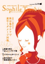 ソフィール通信 vol.38秋号