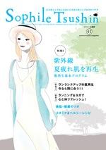 ソフィール通信 vol.41号