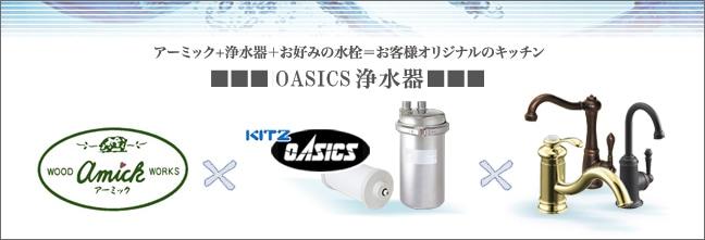 アーミックで販売しているキッツ オアシックス/OASICS浄水器を使ってお客様の水廻りをご提案