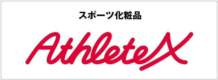AthleteX(アスリートエックス)化粧品