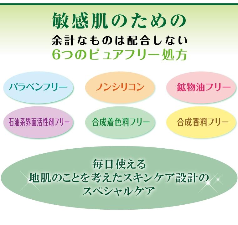 超敏感肌のための6つのピュアフリー処方