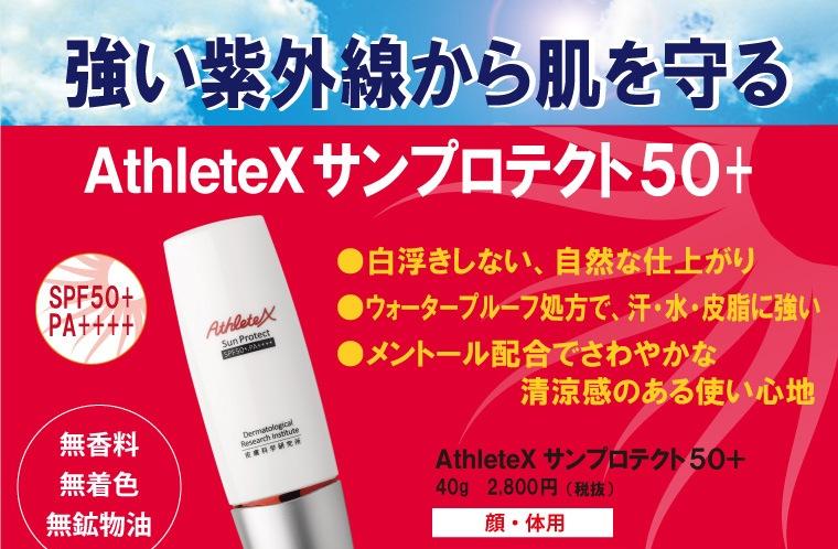 強い紫外線から肌を守る AthleteXサンプロテクト50+