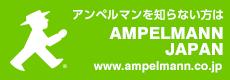 アンペルマン日本公式