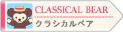 クラシカルベア/Classical Cute Bear