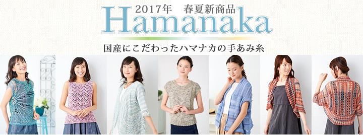 2017ハマナカ春夏手あみ糸