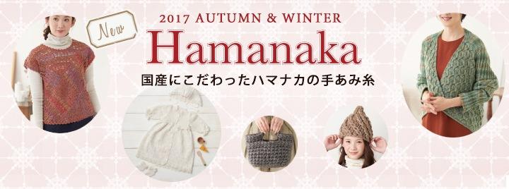2017ハマナカ秋冬手あみ糸