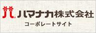 ハマナカコーポレートサイトはこちら