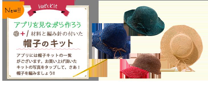 New!!帽子のキットアプリには帽子キットの一覧 がございます。お買い上げ頂いた キットの写真をタップして、さあ! 帽子を編みましょう!!